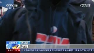 美媒公布冲击国会新视频