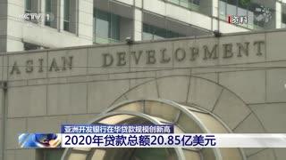 亚洲开发银行在华贷款规模创新高