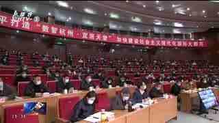 杭州新闻联播_20210112_鼓励留员工在杭过年 政府企业齐出招