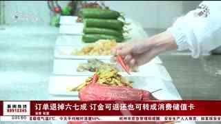 杭州新闻60分_20210112_杭州新闻60分(01月12日)