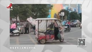 放心吧生活_20210112_老年代步车专项整治行动