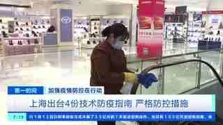 上海出台4份技术防疫指南 严格防控措施