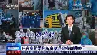 日本东京奥组委称东京奥运会将如期举行