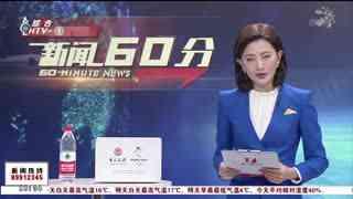 杭州新闻60分_20210113_杭州新闻60分(01月13日)