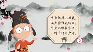 百变马丁我爱古诗 第1季 第1集