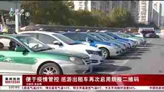 杭州新闻60分_20210115_杭州新闻60分(01月15日)