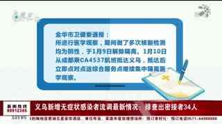 杭州新闻60分_20210117_杭州新闻60分(01月17日)
