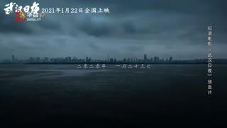 扒分饱焦点:战疫纪录电影《武汉日夜》首映 平凡英雄彰显中国精神