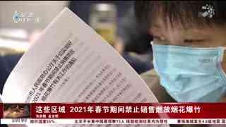 杭州新闻60分_20210119_杭州新闻60分(01月19日)