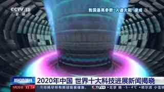 2020年中国 世界十大科技进展新闻揭晓