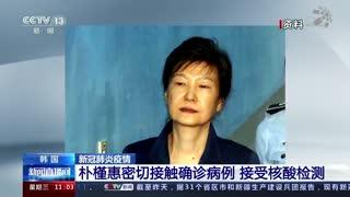 朴槿惠密切接触确诊病例 接受核酸检测