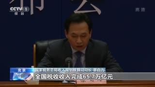国家税务总局:2020年税收同比降百分之2.6 完成预算目标