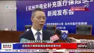 杭州新闻60分_20210120_杭州新闻60分(01月20日)