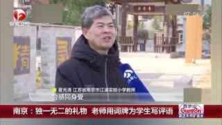 南京:独一无二的礼物 老师用词牌为学生写评语