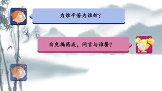 百变马丁我爱古诗 第1季 第4集