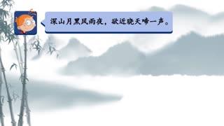 百变马丁我爱古诗 第1季 第2集