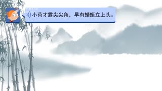 百变马丁我爱古诗 第2季 第4集