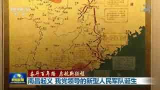 奋斗百年路 启航新征程:南昌起义 我党领导的新型人民军队诞生