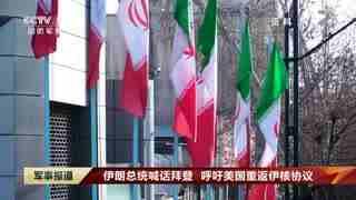 伊朗总统喊话拜登 呼吁美国重返伊核协议