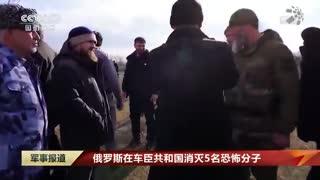 俄罗斯在车臣共和国消灭5名恐怖分子