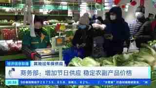 商务部:增加节日供应 稳定农副产品价格