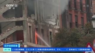 西班牙首都一栋建筑发生爆炸 多人伤亡