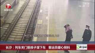 长沙:列车关门前孩子溜下车 客运员暖心照料