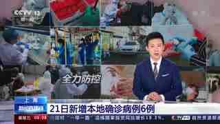 上海 1月21日新增本地确诊病例6例