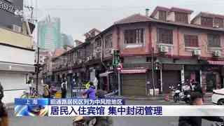 上海昭通路居民区列为中风险地区 居民入住宾馆 集中封闭管理