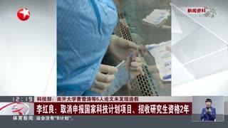 科技部:南开大学曹雪涛等5人论文未发现造假