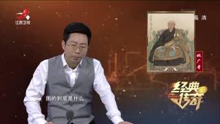 史上第一奇僧之姚广孝这一生图的到底是什么?