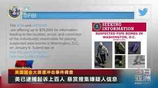 美国国会大厦遭冲击事件调查:美已逮捕起诉上百人 悬赏搜集嫌疑人信息