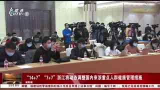 杭州新闻60分_20210122_杭州新闻60分(01月22日)