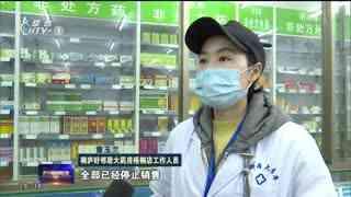 杭州两地零售药店暂停销售退热 止咳等四类药品