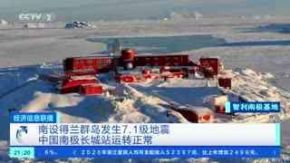 南设得兰群岛发生7.1级地震 中国南极长城站运转正常