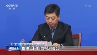 """北京大兴:对全员全域核酸检测工作""""回头看"""""""