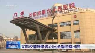 辽宁沈阳:此轮疫情感染者1月24日全部治愈出院