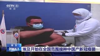 埃及开始在全国范围接种中国产新冠疫苗