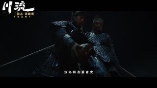 《川流》悬疑预告片