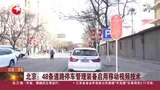 北京:48条道路停车管理装备启用移动视频技术