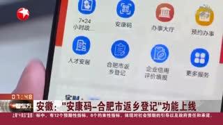 """安徽:""""安康码-合肥市返乡登记""""功能上线"""