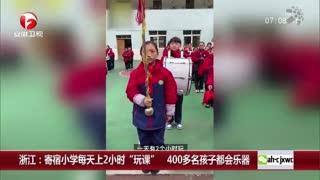 """浙江:寄宿小学每天上2小时""""玩课"""" 400多名孩子都会乐器"""