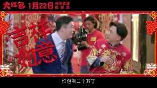扒分饱焦点:电影《大红包》上映  By2献唱同名转运神曲红火开年