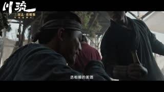 《川流》预告片-赤壁是个骗局?
