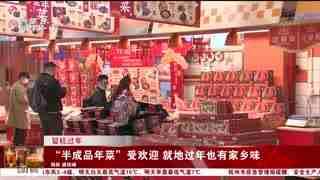 杭州新闻60分_20210125_杭州新闻60分(01月25日)