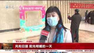 杭州新闻60分_20210126_杭州新闻60分(01月26日)