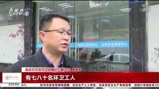杭州新闻60分_20210127_杭州新闻60分(01月27日)