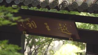奇妙旅行第二季 第二十集:陟湘湖怀古