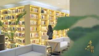 奇妙旅行第二季 第十七集:流年书韵馆