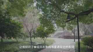 奇妙旅行第二季 第十六集:探浙窑公园